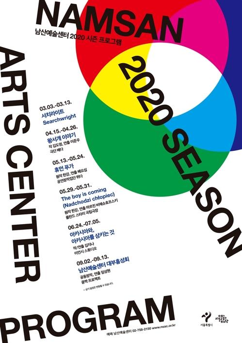 남산예술센터, 올해 5·18 비롯한 역사 아픔 재조명