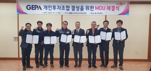 경북도경제진흥원·기업 대표 등 개인투자조합 결성 협약