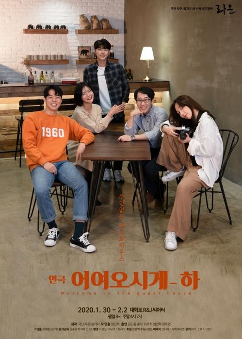[공연소식] 1인극 '고독한 씻김'·창작극 '어여오시게-하'