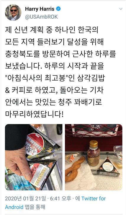 """충북 다녀온 해리스 美대사 """"아침식사 최고봉은 삼각김밥·커피"""""""