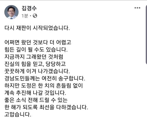 """김경수 """"더 어렵고 힘든 길, 꿋꿋하게 이겨 나가겠다"""""""
