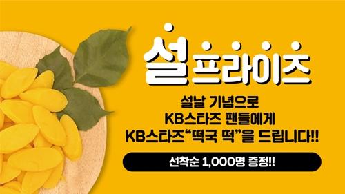 여자농구 KB, 23일 청주 흥덕구민 초청 설맞이 행사