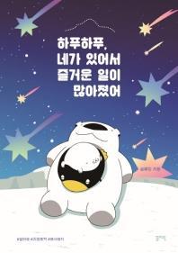 [만화신간] 어서 와·수화 배우는 만화