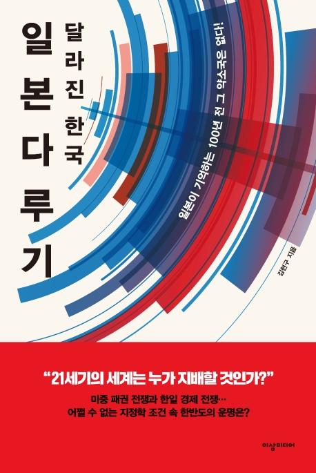 [신간] 열 번의 산책·달라진 한국 일본 다루기