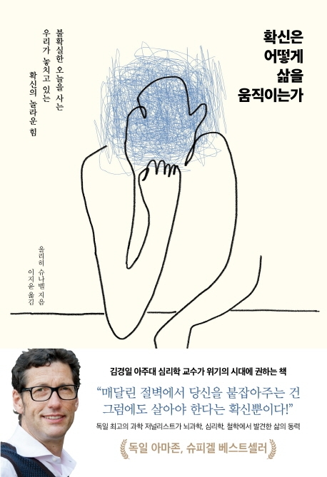 [신간] 뷰티풀 큐어·미라클 이퀘이션
