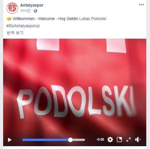 포돌스키, 안탈리아스포르 입단…3년 만에 다시 터키행