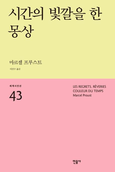 [신간] 시일야방성대학