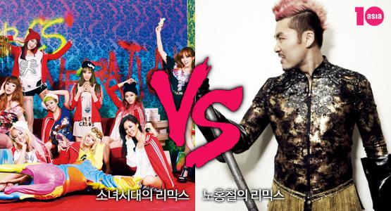 소녀시대의 리믹스 vs 노홍철의 리믹스