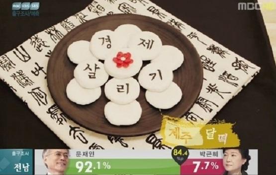 MBC <선택 2012>, 수렁에 빠진 내 MBC