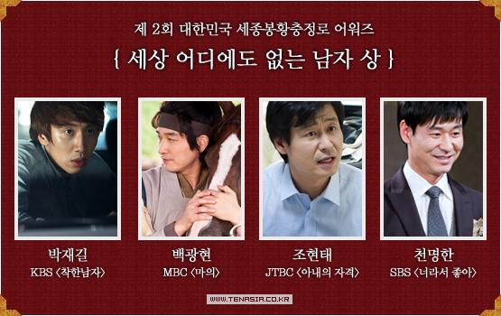 2012 텐어워즈│제 2회 대한민국 세종봉황충정로 어워즈