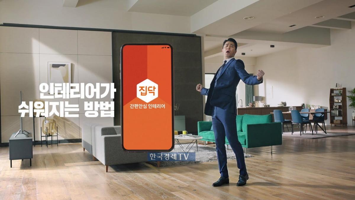 집닥, 인테리어 O2O 업계 최초 기술혁신형중소기업 `이노비즈` 인증