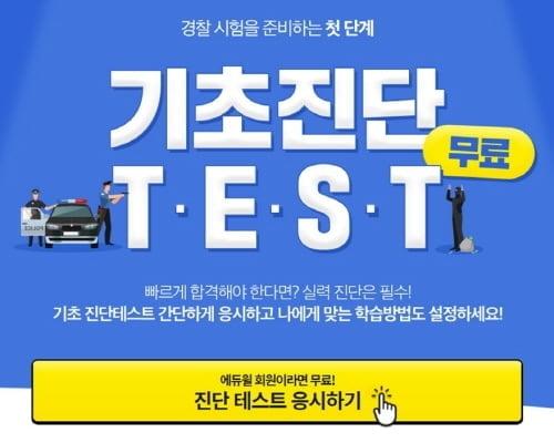 경시생이라면? 에듀윌 `경찰공무원 기초진단 테스트` 무료로 받고, 학습 방법 알아보자