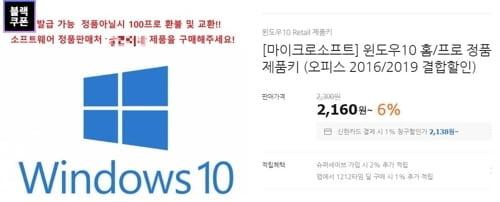 """`3,000원 윈도10` 등장…MS """"판매·구매 모두 불법"""""""