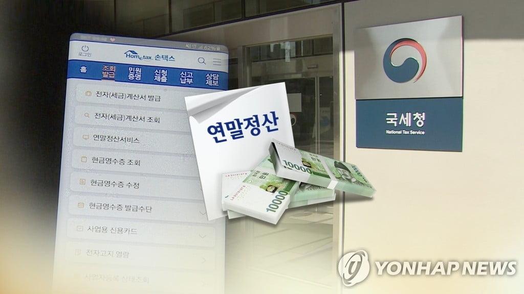 """연말정산 간소화 서비스 시작… """"손택스 가능"""""""