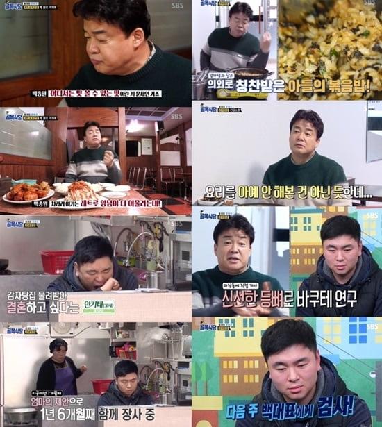 """`골목식당` 백종원, 홍제동 감자탕집에 """"쓰레기 맛이 나"""""""