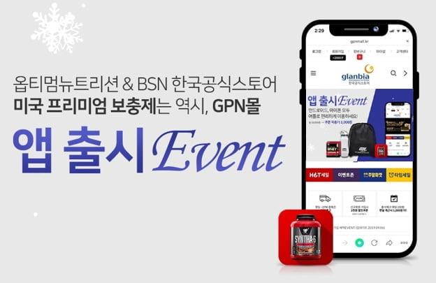 글랜비아, 공식 쇼핑몰 모바일 어플 `GPNmall` 출시기념 이벤트 실시