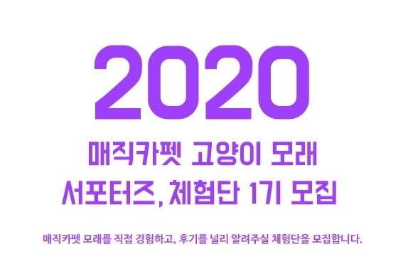 프리미엄 고양이모래 `매직카펫` 2020 체험단 & SNS 서포터즈 참여자 모집