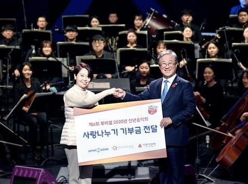 아프로존, 제 6회 `루비셀의 사랑나누기 신년음악회` 수익금 전액 기부하며 지속적인 기부 활동