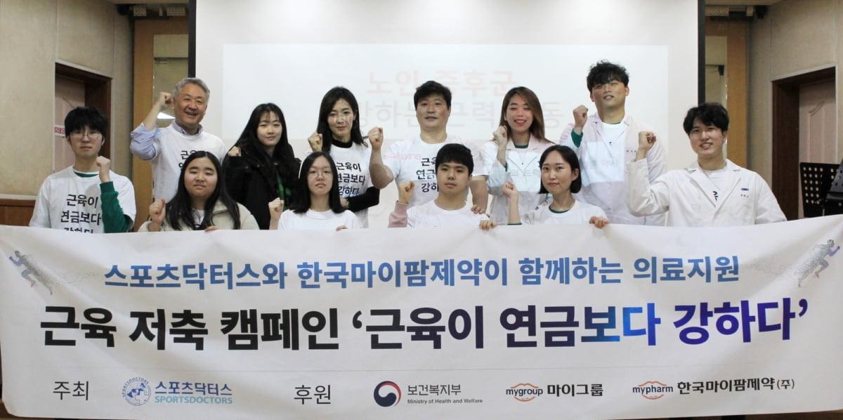 스포츠닥터스, '몸짱' 민재원 약사와 함께 '근육이 연금보다 강하다' 캠페인 성료 4,221회 국내외 의료지원