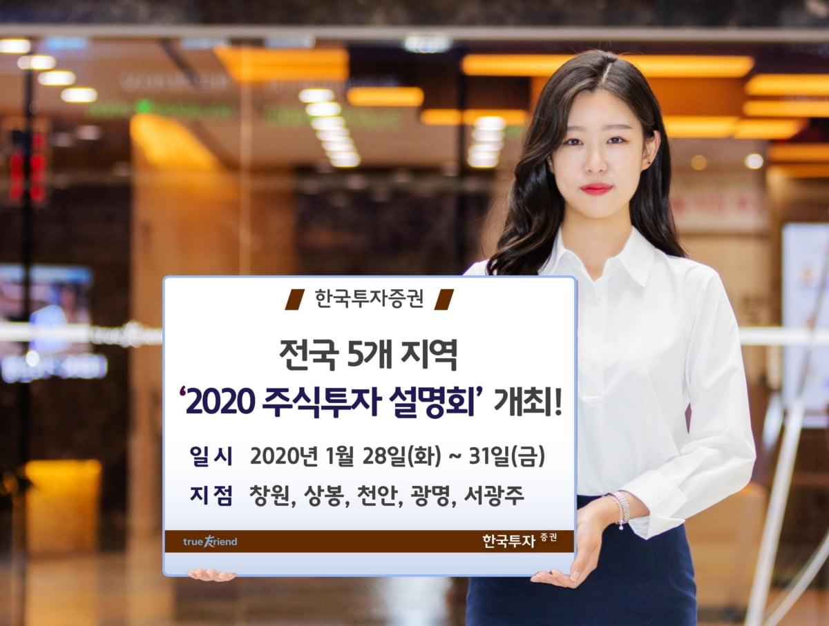 한국투자증권, 전국 5개 지역 `2020 주식투자 설명회` 개최