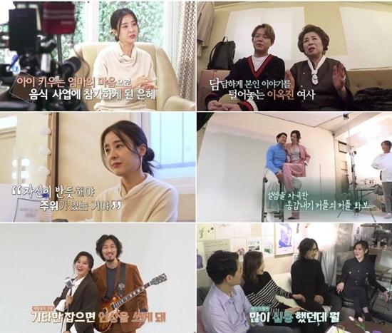 박은혜, 토니안 母와 새로운 도전…`우다사` 시즌 1 `해피엔딩`