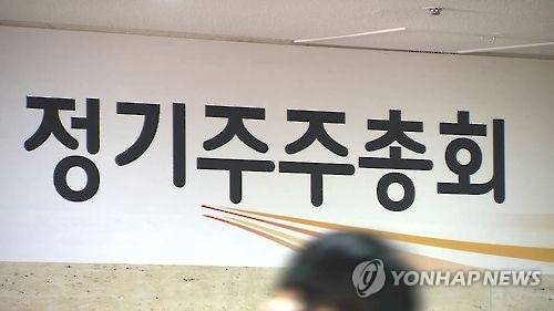 '사외이사 어디 없소'…기업 올해 주총 준비 '비상'