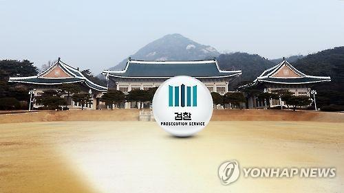 검찰, 청와대 자치발전비서관실 압수수색…'송철호 의혹' 수사