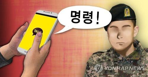"""부하직원에 카풀·대리운전 강요 군무원…법원 """"감봉3개월 마땅"""""""