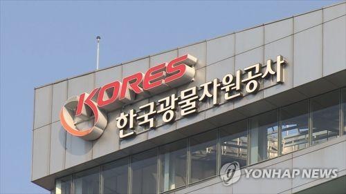 무디스, 광물자원공사 신용등급 전망 '안정적→부정적'