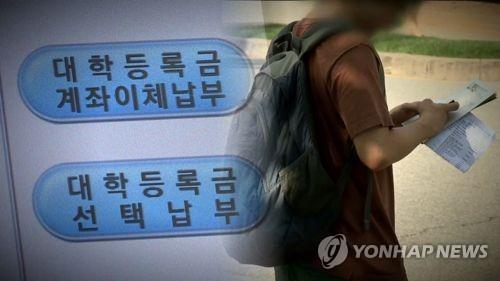 """전북 주요 대학들 등록금 동결…""""학부모 부담 덜겠다"""""""