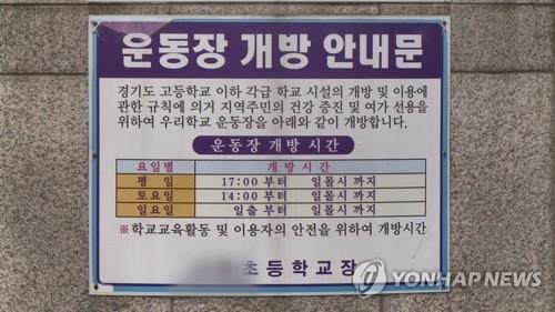 [과천소식] 학교 체육관·운동장 개방하면 운영비 지원