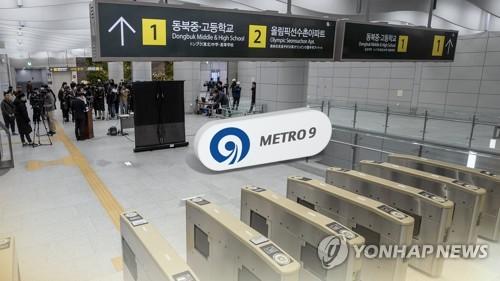 서울 지하철 9호선 가양∼선유도 최대 8분 운행지연…신호장애