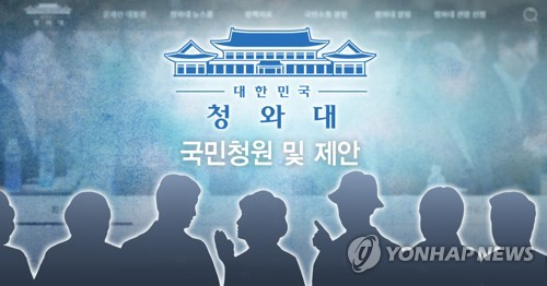"""""""靑 '조국 가족 인권침해' 국민청원 인권위에 보내 독립성 침해"""""""