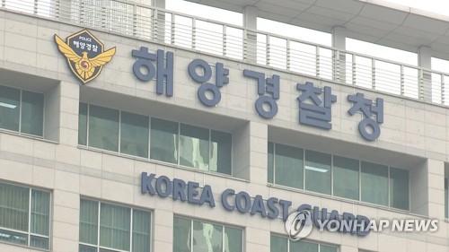 '검경 수사권 조정'…해경청, 수사 개혁 추진본부 발족