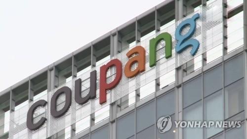 """SK증권 """"쿠팡, 2021년 상장 추진설…해외 상장 유력"""""""
