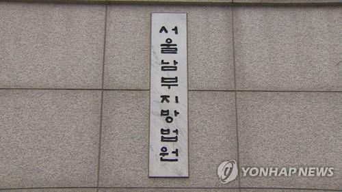 '패스트트랙 충돌' 약식기소 의원들, 정식 재판에 회부