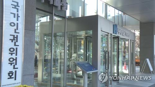 """인권위 """"로스쿨 입학지원서에 '범죄사실' 기재 항목 없애야"""""""