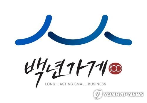 남일꼼장어 등 6곳 부산 '백년가게' 추가 선정