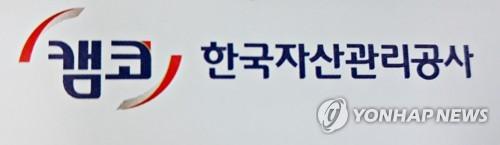 """캠코 사장 """"'자산매입 후 임대프로그램' 2천억원까지 확대"""""""