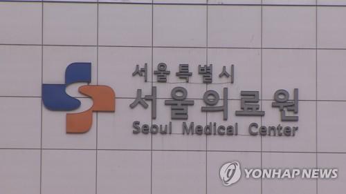 서울의료원, 직원공간 신축·응급의료센터 증축 추진