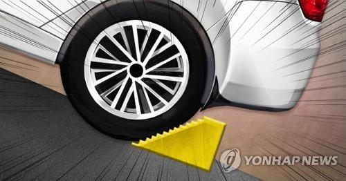 '하준이법' 6월 시행…경사진 주차장에 고임목 설치 의무