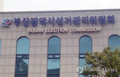 예비후보 출판기념회 신문광고 선거법 위반?…선관위 조사
