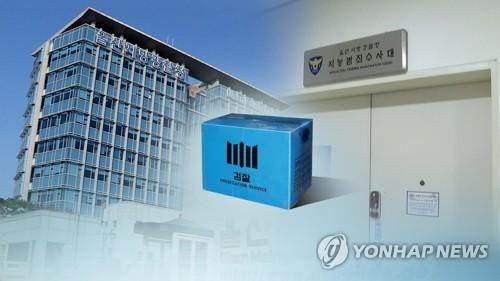 검찰, 경찰청 서버 압수수색…'하명수사' 의혹 증거수집