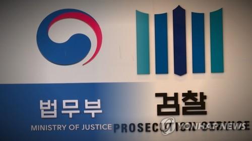 검찰개혁법 놓고 법무부·검찰 실무추진단 앞다퉈 발족