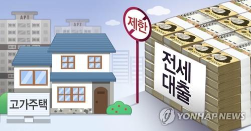 기존 전세대출자도 고가주택 새로 사면 만기연장 안된다