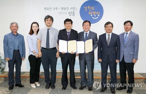 강원교육청·강원대병원 손잡고 위기 학생 지원 나선다