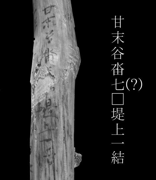 """""""경산 소월리 신라 목간은 6면 아닌 5면…98자 판독""""(종합)"""