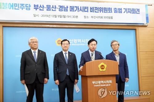 더불어민주당 '부·울·경' 메가시티 조성 심포지엄