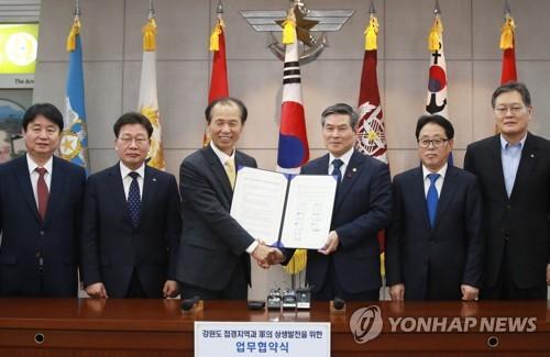'국방개혁에 휘청' 강원 접경지, 국방부와 상생발전 논의
