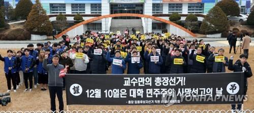 강원대 총장선거 투표 '교수 1표=학생 500표' 결정
